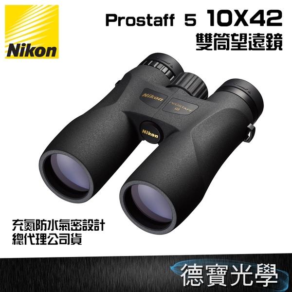【 送蔡司拭鏡紙+拭鏡筆】Nikon Prostaff 5 10X42 雙筒望遠鏡 國祥總代理公司貨 德寶光學