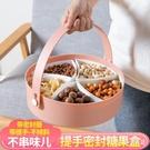 創意現代歐式分格家用過年干果擺盤水果盤新年客廳茶幾瓜子零食糖果盒LXY5568【Pink中大尺碼】