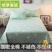 單件雙人床罩純棉雙人床包100%全棉夏季1.5m被單5呎 6呎【樂淘淘】