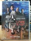挖寶二手片-0B01-530-正版DVD-華語【聖人大盜】-曹晏豪*賴雅妍*曾之喬(直購價)