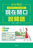(二手書)現在開口說韓語二版:強化韓語口說力,自由自在遊韓國
