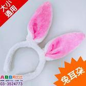 A0488☆兔耳朵髮圈#舞會面具面罩眼罩頭套眼鏡生日帽派對帽臉彩畫臉筆假髮髮圈髮夾