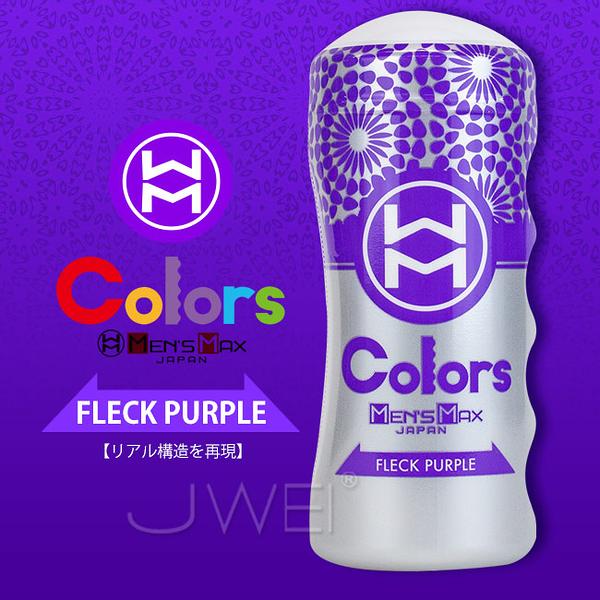 傳說情趣~日本原裝進口Mans Max.Colors 多點顆粒結構肉厚飛機杯-FLECK PURPLE