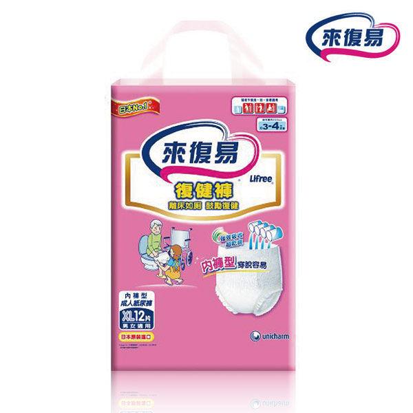 【來復易】復健褲XL  12片/4包/箱 (2箱)  *維康*