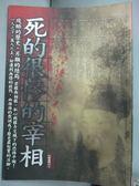 【書寶二手書T1/歷史_KIO】死的很慘的宰相_鄭國明