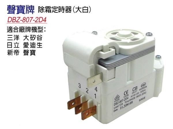 【1-4線圈】DBZ-807-2D4 (5入裝) 聲寶 冰箱除霜定時器 化霜器