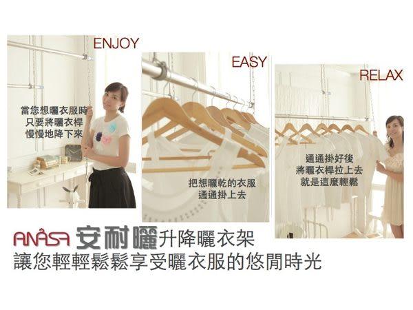 *╮安耐曬升降曬衣架╭*全能估價王推薦!可裝在浴室當備用曬衣架,小空間大利用!