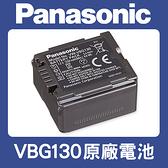 【補貨中10907】 VW-VBG130 原廠電池 國際 Panasonic SD9 HS20 HS200 HS300