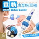 電動吸耳器 輕鬆掏耳朵神器 耳垢耳屎震動清潔器 吸頭潔耳器挖耳棒
