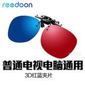 3d紅藍眼鏡近視夾片 電視電腦專用電影立體眼鏡 DA3853『黑色妹妹』