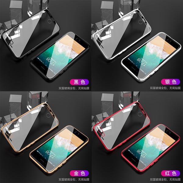 【雙面玻璃磁吸殼】三星 note 8 9 10 S8 S9 S10 + iPhone 蘋果 X xr Xs Max 7 8 6 6S Plus 手機殼 金屬框 玻璃殼