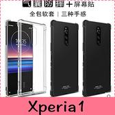 【萌萌噠】SONY Xperia1 (6.5吋)  潮男新款四角氣囊保護套 創意磨砂軟邊 手機殼 手機套 附保護膜
