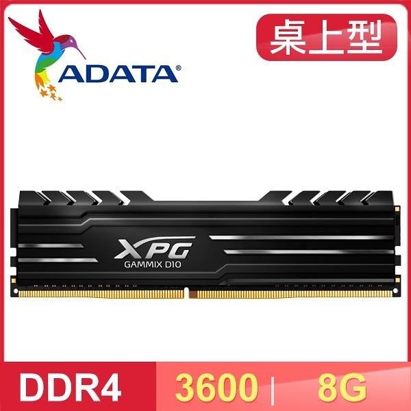 【南紡購物中心】ADATA 威剛 XPG GAMMIX D10 DDR4-3600 8G 桌上型記憶體《黑》