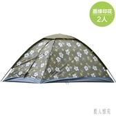 戶外露營登山防風防蟲雙人單層三季玻桿帳篷 DJ6605『麗人雅苑』