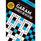 GARAM挑戰的算術拼圖
