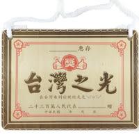 【收藏天地】台灣紀念品*人人有獎匾額造型明信片(5款)