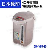 象印4.0L微電腦電動熱水瓶 CD-WBF40