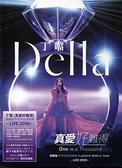 【停看聽音響唱片】【DVD】丁噹Della:真愛好難得旗鑑版世界巡迴演唱會