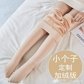 小個子打底褲女加絨加厚145外穿150cm矮個子秋冬款光腿神器xs絲襪 雙十二全館免運