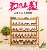 鞋架多層簡易家用經濟型鞋柜收納架組裝現代簡約防塵WY