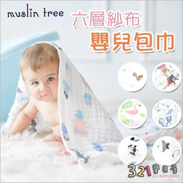 荷蘭Muslin tree嬰兒6層無熒紗布包巾 嬰兒蓋毯空調被-321寶貝屋
