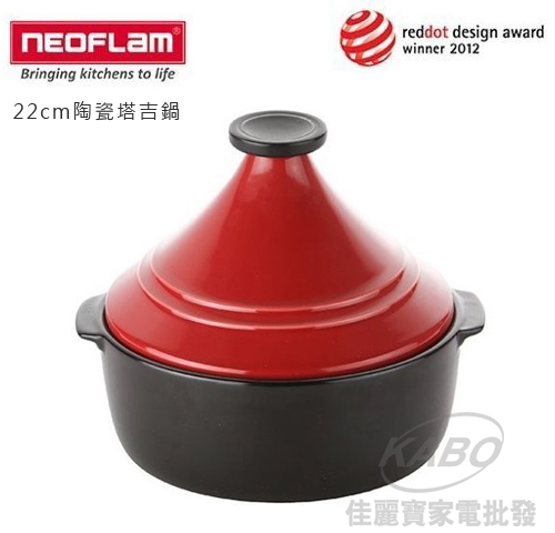 【佳麗寶】-(Neoflam) Dandy陶瓷不沾塔吉鍋 韓國製 22cm-LC22