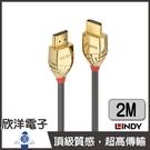 LINDY林帝 GOLD LINE HDMI 2.1 (TYPE-A) 公 TO 公 (37602) 傳輸線 2尺/2M/2米