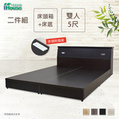 IHouse-簡約風 插座房間組二件(床頭箱+床底)-雙人5尺胡桃