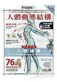 人體與動物結構2:人體動態結構(附光碟)