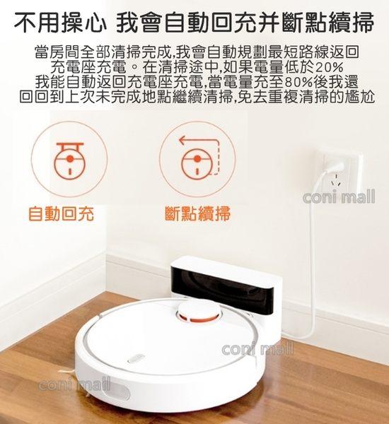 【coni shop】米家掃地機器人 現貨 當天出貨 小米掃地機器人 米家 吸塵器 吸塵機 APP控制 iRobot