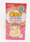 孕哺兒 哺多多媽媽飲品 哺乳茶顆粒500g