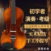 小提琴初學者入門實木小提琴專業級演奏演出兒童成人實木初學樂器CC1946『美鞋公社』