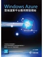 二手書博民逛書店 《Windows Azure雲端運算平台應用開發揭祕》 R2Y ISBN:986600743X│徐子岩