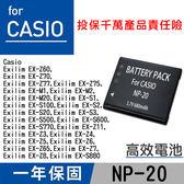 款攝彩Casio NP 20 電池Exilim EX S20 EX S3 EX S500
