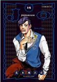 JOJONIUM~JOJO的奇妙冒險盒裝版~(14)
