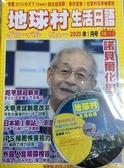 地球村生活日語 1月號/2020