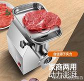 樂創絞肉機商用切肉機大功率大容量多功能台式強力絞切兩用灌腸機QM 美芭