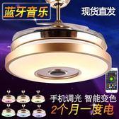 風扇燈影響變頻-隱形風扇燈藍芽音樂音響電扇燈帶風扇吊燈餐廳吊扇燈家用餐廳客廳Igo 免運