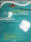 【書寶二手書T1/體育_MIE】魚式游泳自學教室:10堂課教你輕鬆持久的自由式DVD