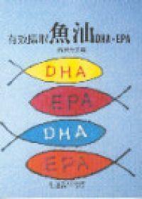 (二手書)有效攝取魚油DHA.EPA