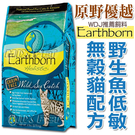 ◆MIX米克斯◆已折價300元 美國Earthborn原野優越《野生魚低敏無穀貓 6KG 》WDJ推薦六星級天然貓糧
