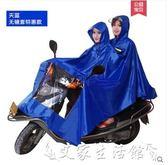 雨衣華海摩托車電動車騎行電車雨披男防水成人單人女加大加厚雙人 【限時特惠】