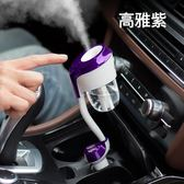 車載加濕器大霧量usb車內迷你精油空氣車用補水噴霧香薰汽車凈化