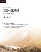 (二手書)不丹,深呼吸