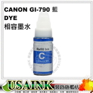 USAINK ~ CANON GI-790 C 藍色相容墨水 / DYE  適用:G1000/G2002/G3000/G4000/G1010/G2010/G3010/G4010