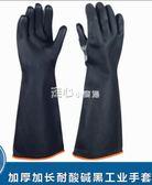 橡膠手套黑色耐酸堿手套勞保手套加長加厚工業走心小賣場