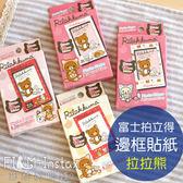 【菲林因斯特】拍立得邊框貼紙 san-x 拉拉熊 懶懶熊 牛奶熊 RILAKKUMA 裝飾空白底片mini8 25