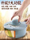 切絲器 廚房切菜神器土豆絲切絲器神器家用擦刨絲器多功能切菜土豆切片器