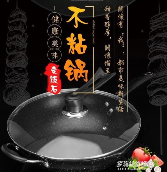 炒鍋-爵派32cm麥飯石不粘鍋炒鍋無油煙鐵鍋不沾鍋電磁爐通用鍋具平底鍋 多麗絲