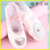 舞鞋 兒童舞蹈鞋女孩小孩貓爪鞋幼兒園寶寶軟底練功鞋女童跳舞芭蕾舞鞋